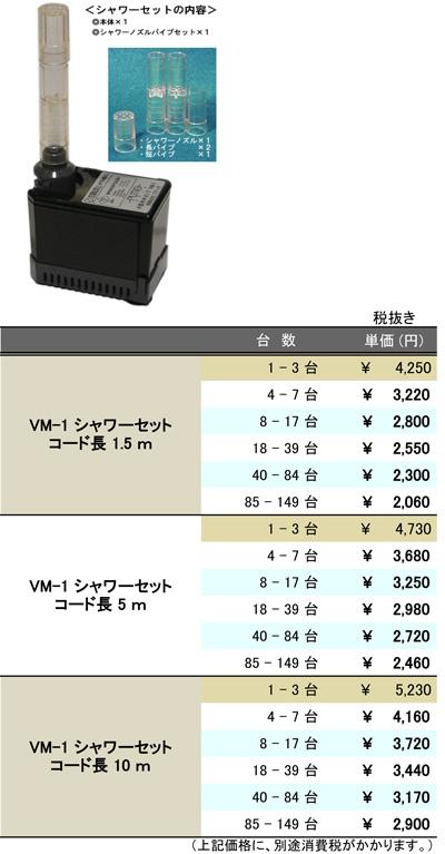 [B2B] 多台数割引表(VM-1シャワーセット)