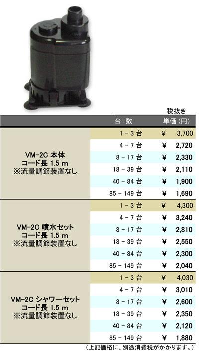 [B2B] 多台数割引表(VM-2C)