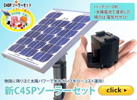 新ソーラーセット