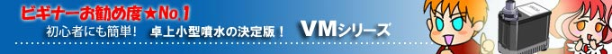 ビギナーにお勧め 小型水中ポンプの決定版!VMシリーズ