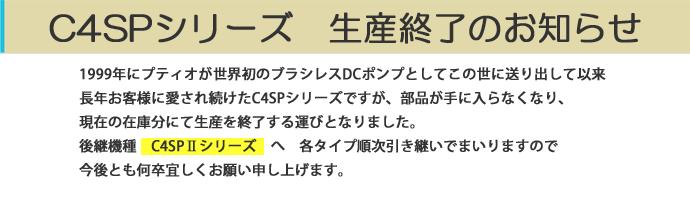 C4SP 生産終了のお知らせ