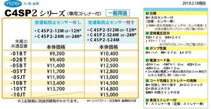 C4SP2(一般)シリーズ一覧(2013.7.10版)