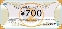 おまけクーポン(2台)700円引