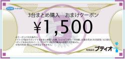 おまけクーポン(3台)1500円引