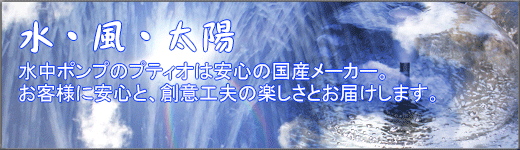 トップイメージ(水・風・太陽のプティオ)